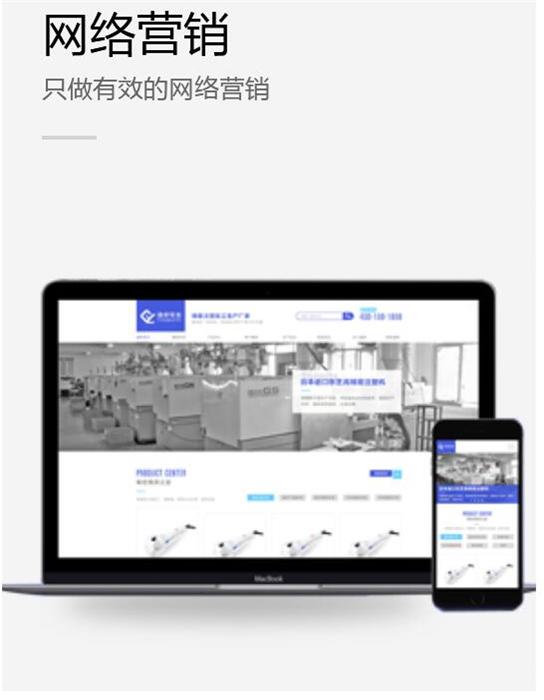 延吉网络营销