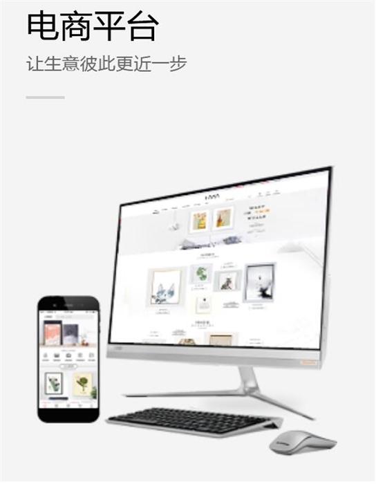 吉林电商平台