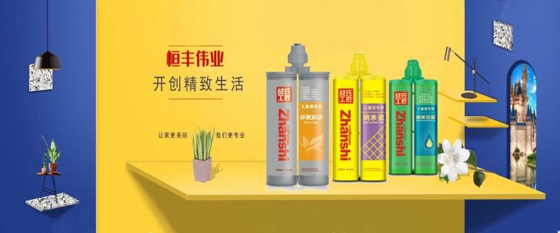 吉林省恒丰伟业环保科技有限公司